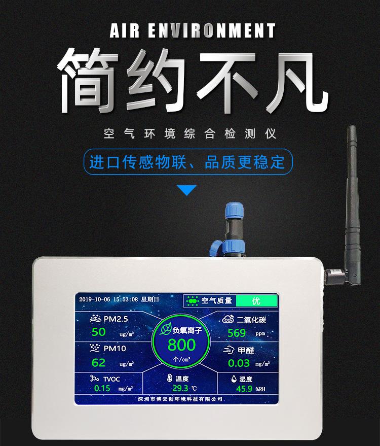 大气环境检测仪图